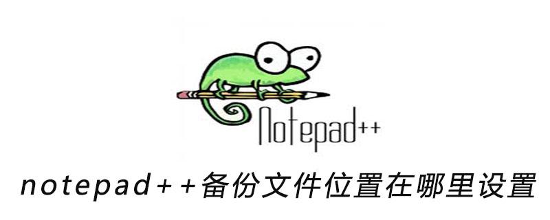 notepad++备份文件位置在哪里设置