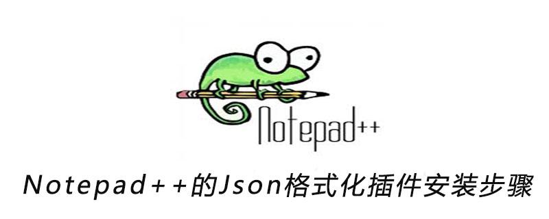 Notepad++的Json格式化插件安装步骤
