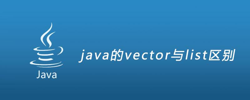 java的vector与list区别