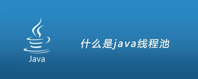 java线程池是什么