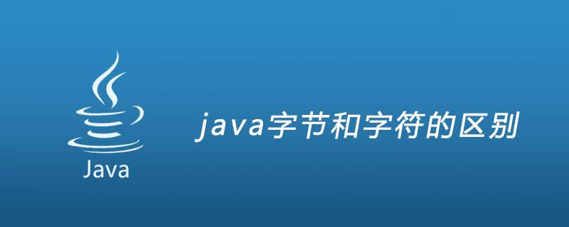 java字节和字符的区别