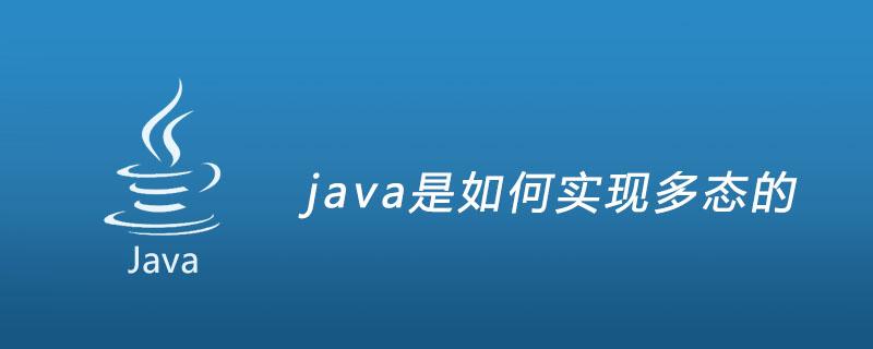 java是如何实现多态的