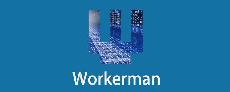 workerman的集群怎么開發