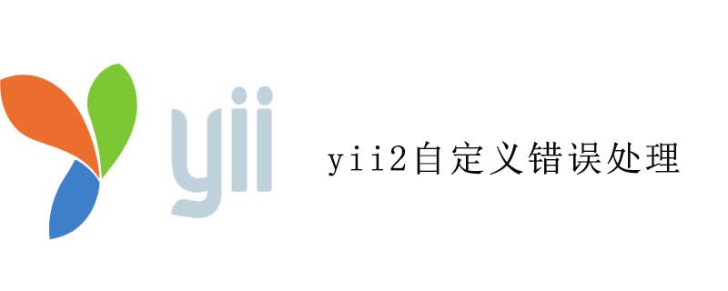yii2自定义错误处理