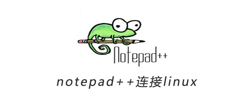 notepad++连接linux