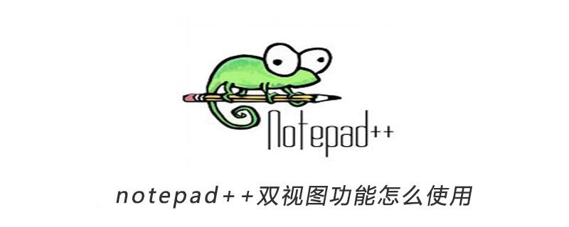 notepad++双视图功能怎么使用
