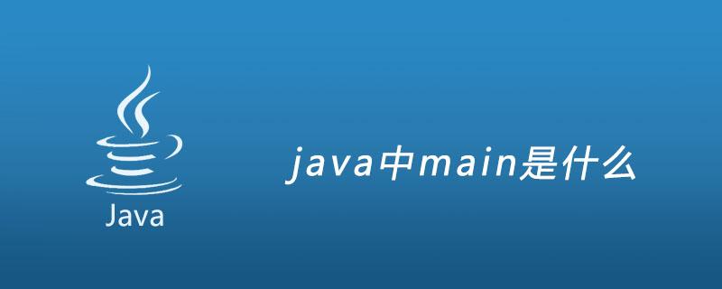 java中main方法是什么