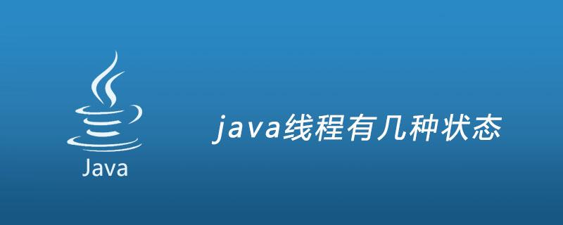java線程有幾種狀態