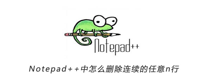 Notepad++中怎么删除连续的任意n行
