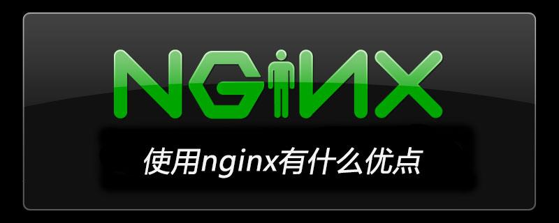 使用nginx有什么优点