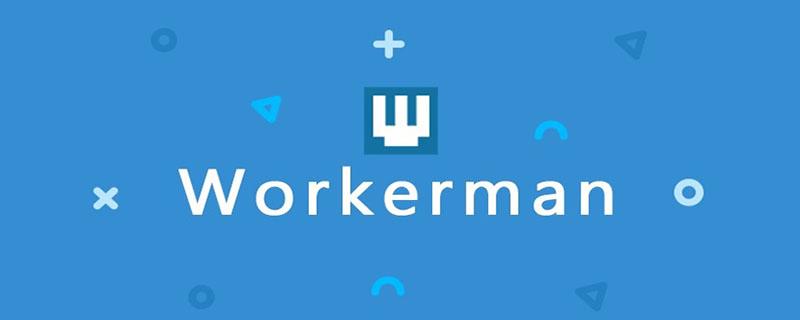 workerman的入口文件