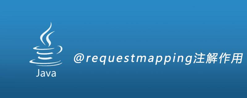 @requestmapping注解作用