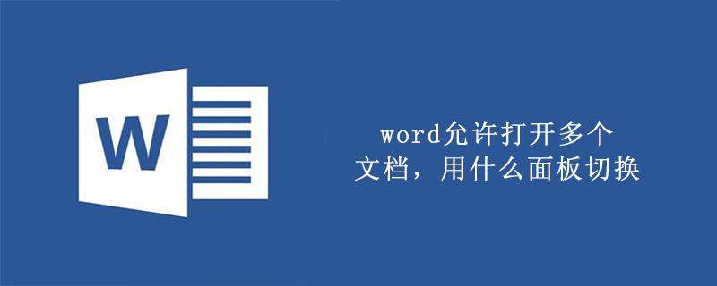word允许打开多个文档,用什么面板切换