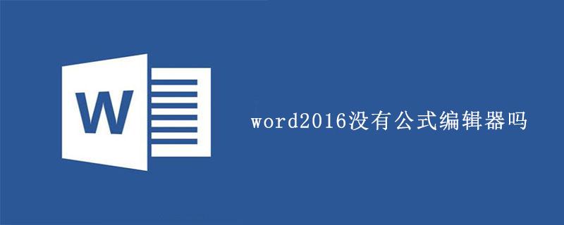word2016没有公式编辑器吗