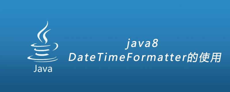 java8 DateTimeFormatter的使用