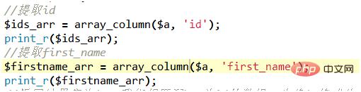 【php学习】array_column()函数--高效提取多维数组数据