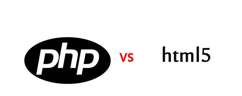 h5和php哪个更好学?