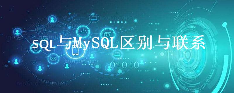 sql与mysql区别与联系