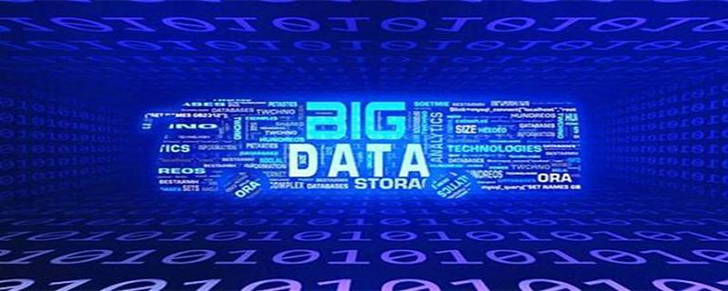 大数据专业学什么