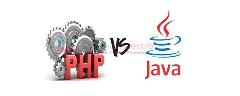 java和php哪个难学?