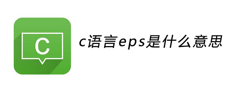 c语言eps是什么意思