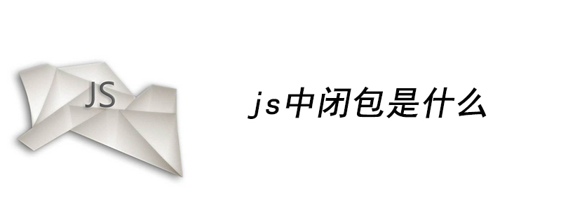 js中闭包是什么