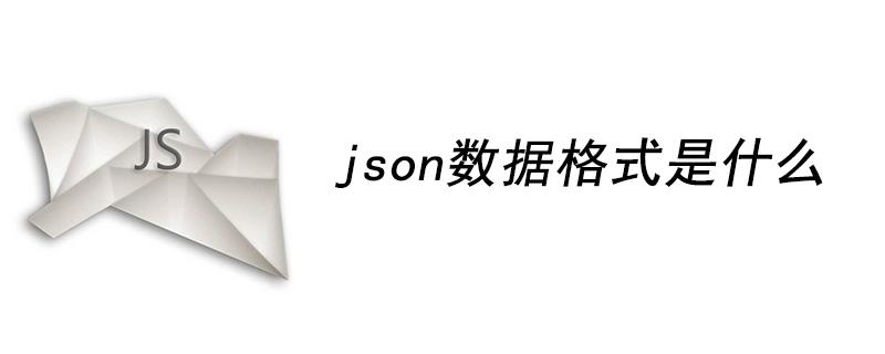 json数据格式是什么