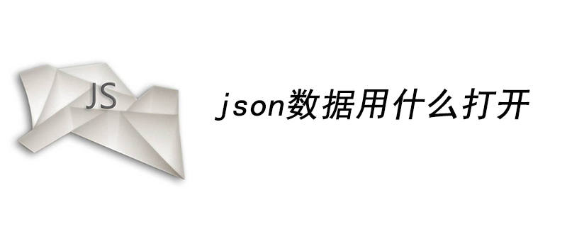json数据用什么打开