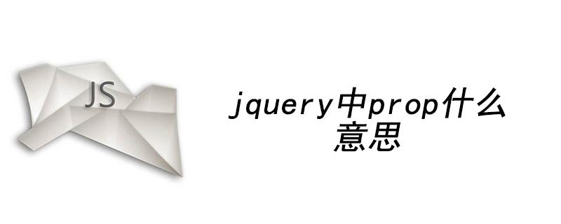 jquery中prop什么意思