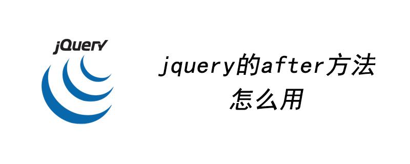 jquery的after方法怎么用