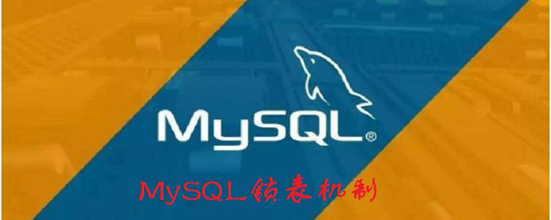 mysql锁表怎么解决如何解锁