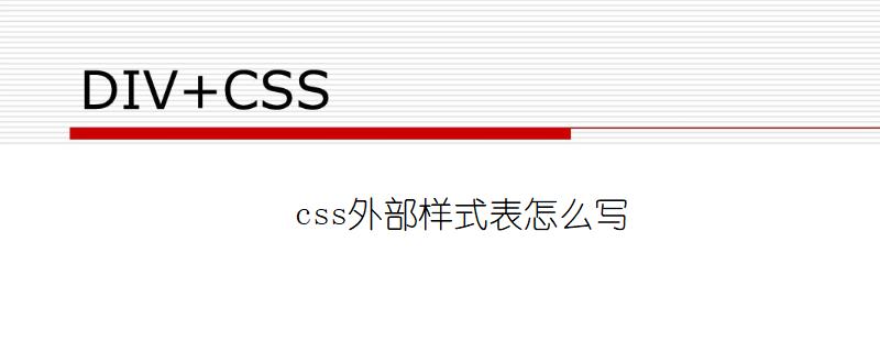 css外部样式表怎么写