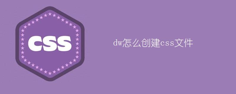 dw怎么创建css文件