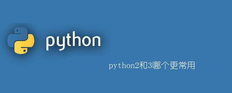 python2和3哪个更常用