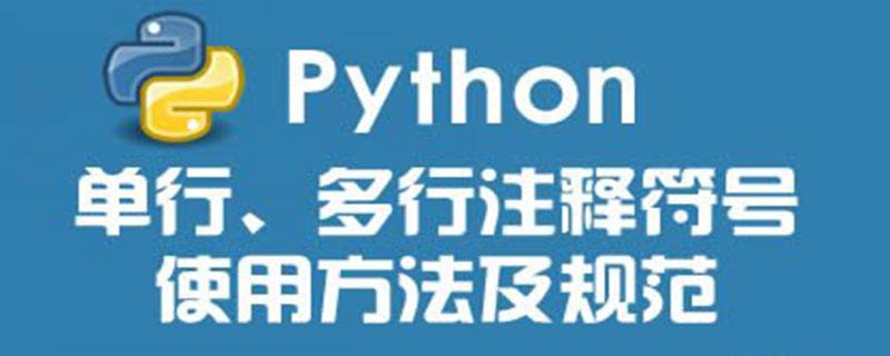 python怎么整段注释