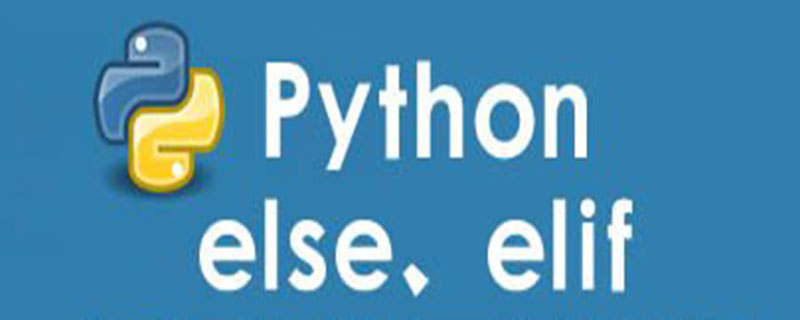 python elif是什么意思