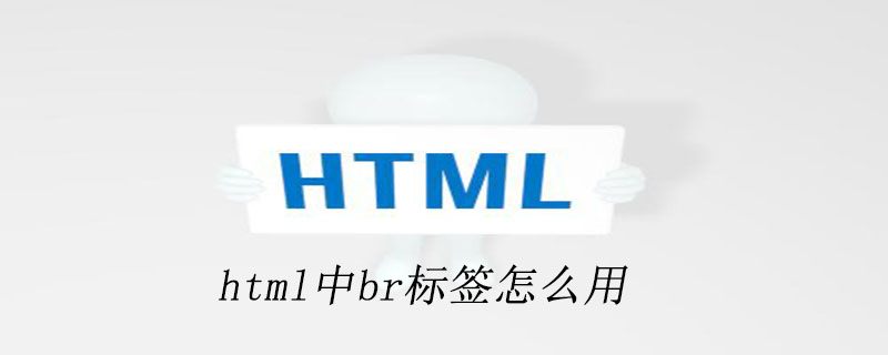 html中br标签的作用
