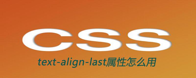 css text-align-last属性怎么用