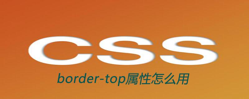 css border-top属性怎么用