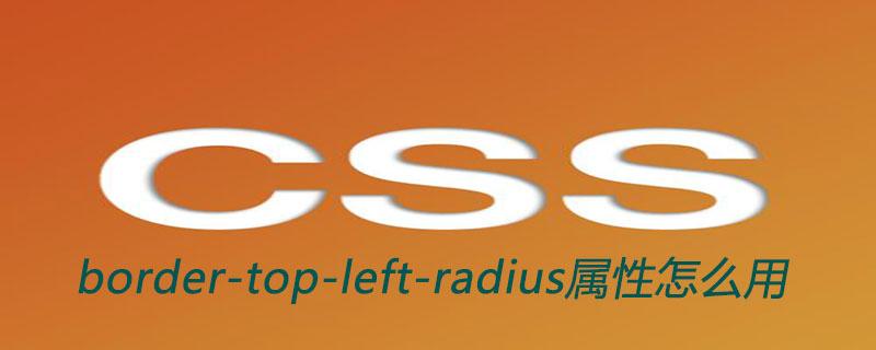 css border-top-left-radius属性怎么用