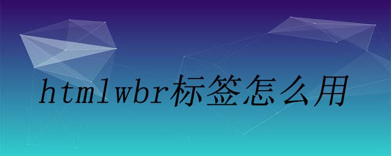 html wbr标签怎么用