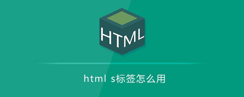 html s标签怎么用