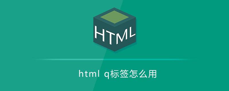 html q标签怎么用