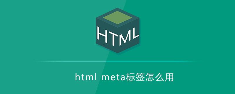 html meta标签怎么用