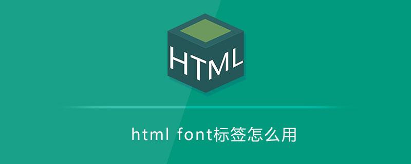 html font标签怎么用
