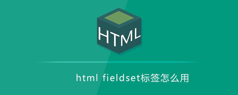 html fieldset标签怎么用