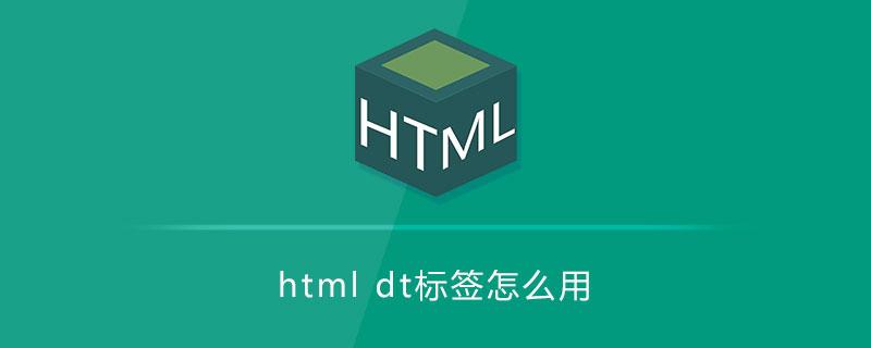html dt标签怎么用