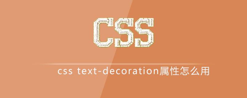 css text-decoration属性怎么用