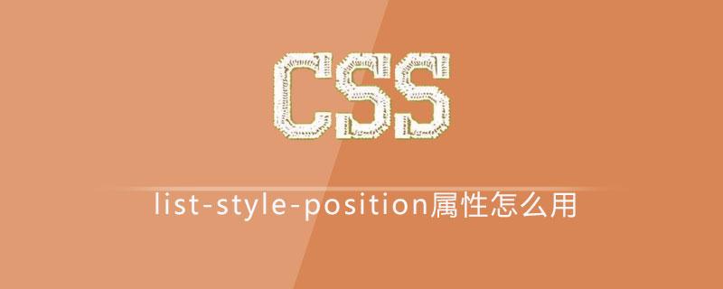 css list-style-position属性怎么用