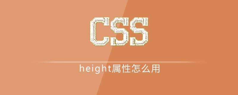 css height属性怎么用